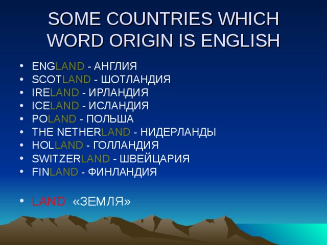 SOME COUNTRIES WHICH WORD ORIGIN IS ENGLISH