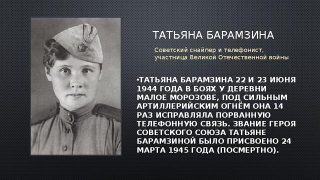 Татьяна барамзина Советский снайпер и телефонист, участницаВеликой Отечественной войны