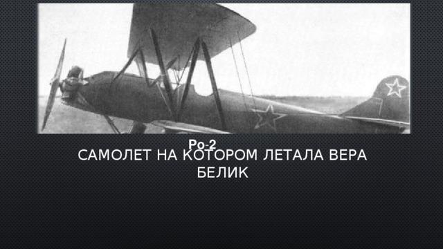 Po - 2 Самолет на котором летала вера белик