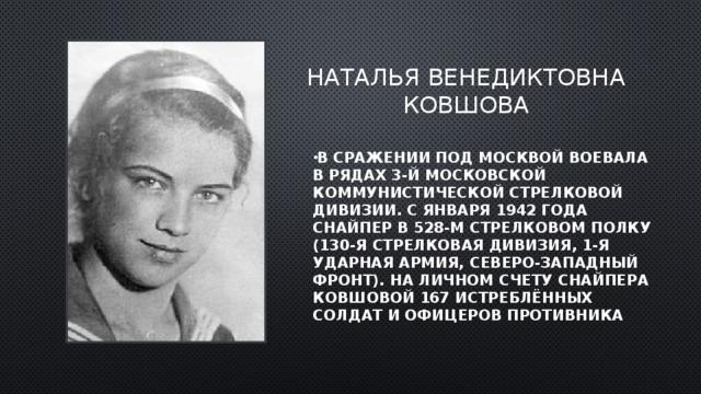 Наталья Венедиктовна Ковшова
