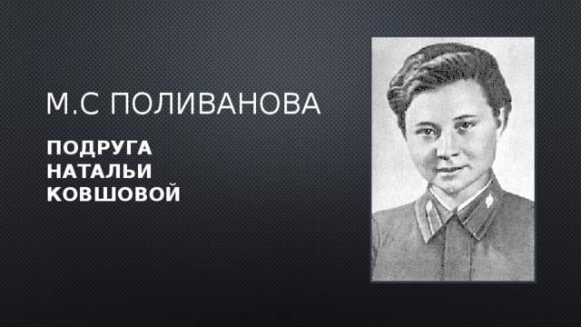 м.с поливанова Подруга Натальи Ковшовой
