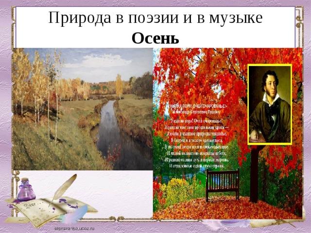 Природа в поэзии и в музыке Осень