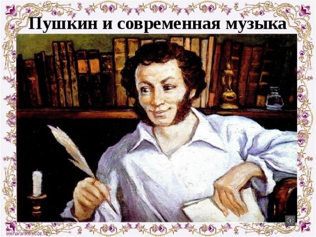 Пушкин и современная музыка