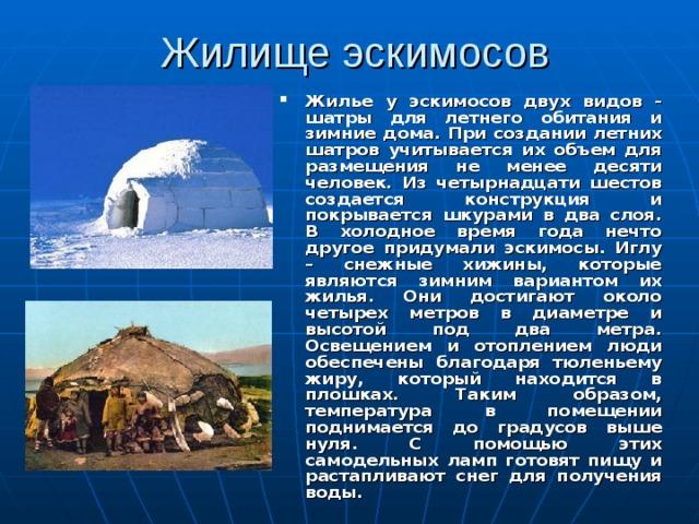 Жилище эскимосов