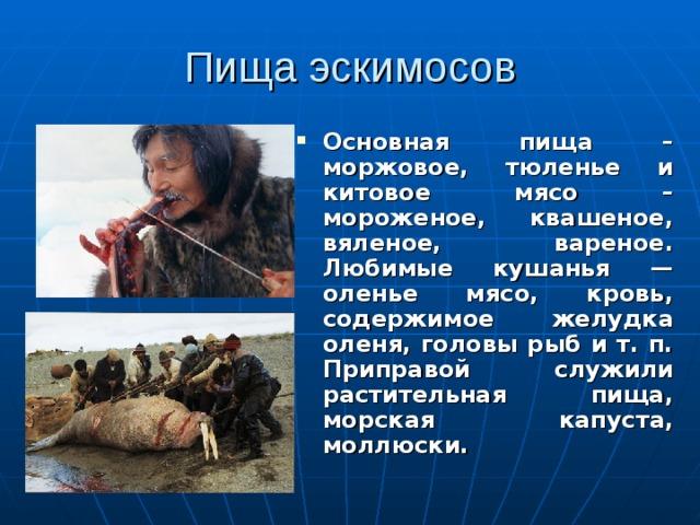Пища эскимосов