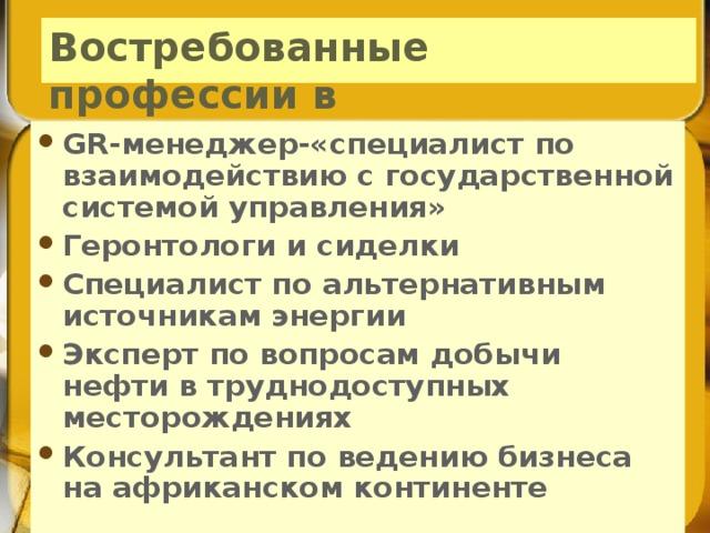 Востребованные профессии в мире(«Форбс»)