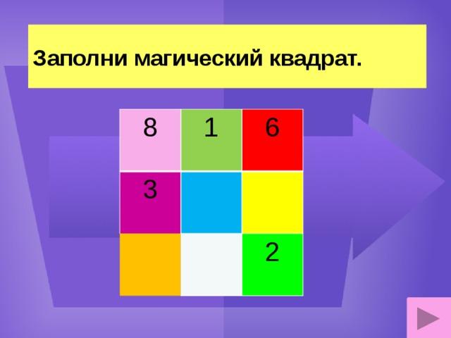 Заполни магический квадрат. 8 1 3 6 2