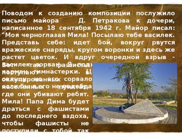 Поводом к созданию композиции послужило письмо майора Д. Петракова к дочери, написанное 18 сентября 1942 г. Майор писал: