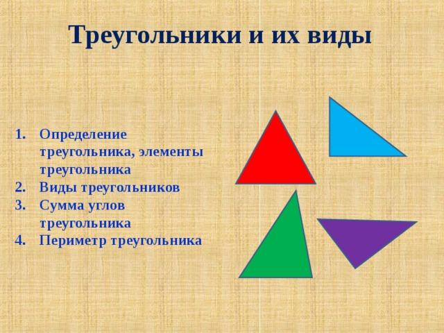 Треугольники и их виды