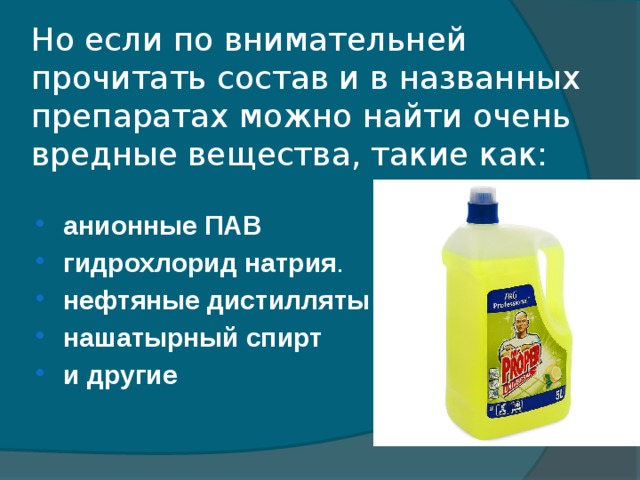 Но если по внимательней прочитать состав и в названных препаратах можно найти очень вредные вещества, такие как: