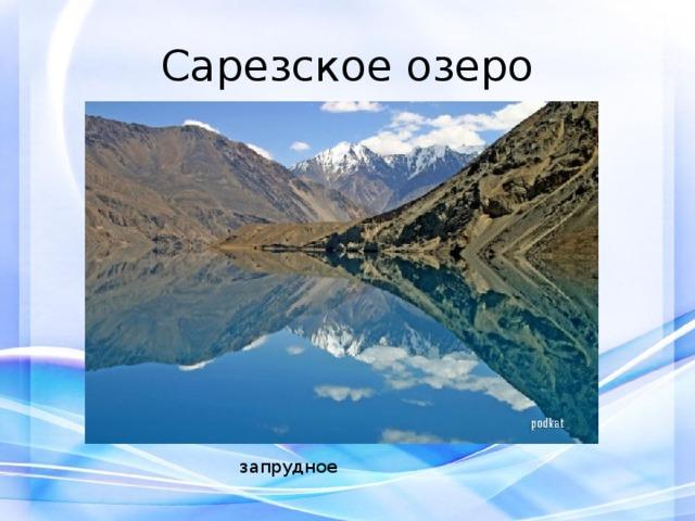 Сарезское озеро запрудное