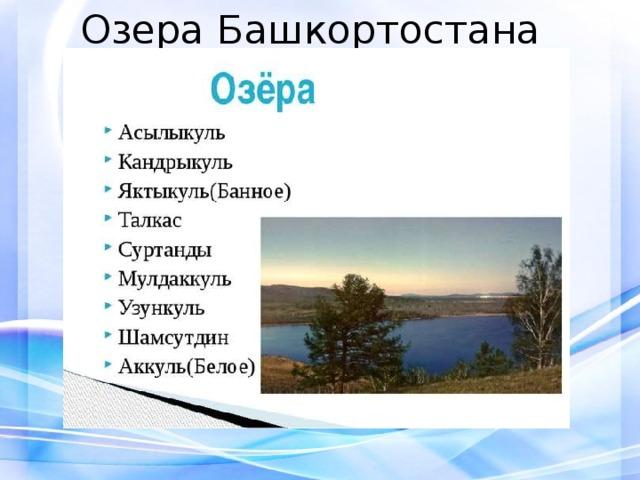 Озера Башкортостана