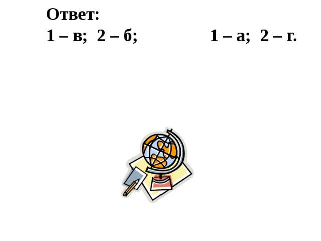 Ответ: 1 – в; 2 – б; 1 – а; 2 – г.