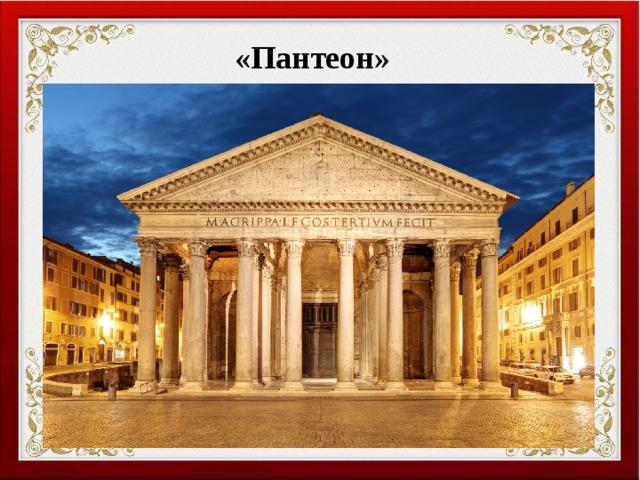 «Пантеон»