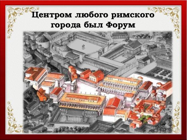 Центром любого римского города был Форум