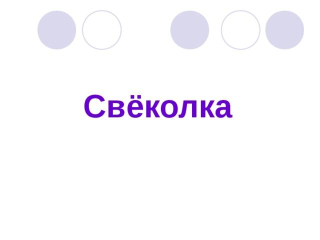 Свёколка