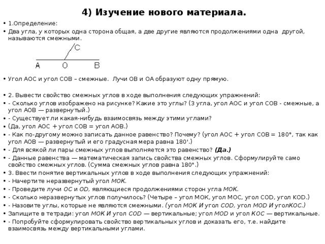 4) Изучение нового материала.   1.Определение: Два угла, у которых одна сторона общая, а две другие являются продолжениями одна другой, называются смежными. Угол AOC и угол COB – смежные. Лучи ОВ и ОA образуют одну прямую.