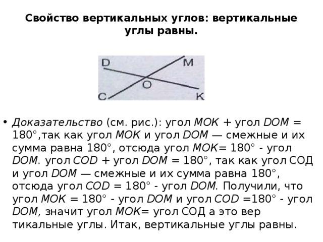 Свойство вертикальных углов: вертикальные углы равны.