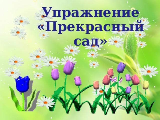 Упражнение «Прекрасный сад»