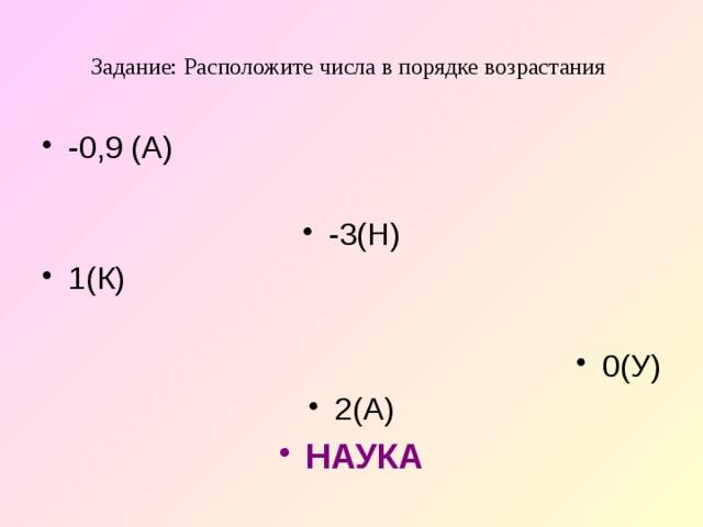 Задание: Расположите числа в порядке возрастания