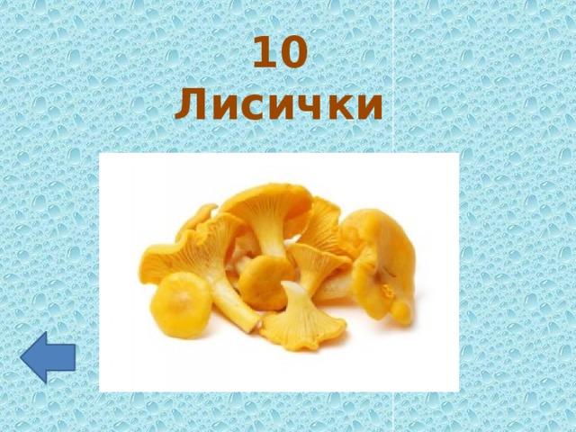 10 Лисички