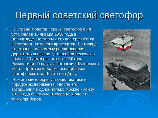 Первый советский светофор