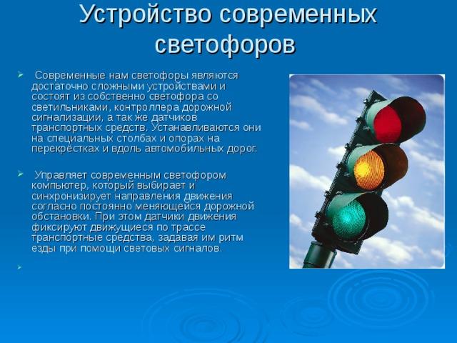 Устройство современных светофоров