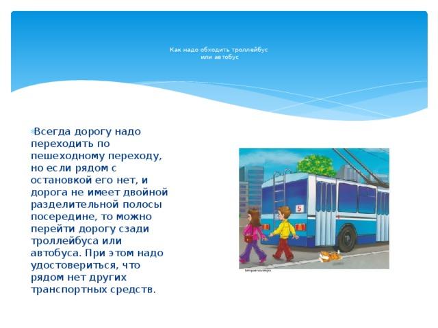 Как надо обходить троллейбус  или автобус