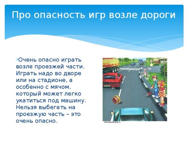Про опасность игр возле дороги