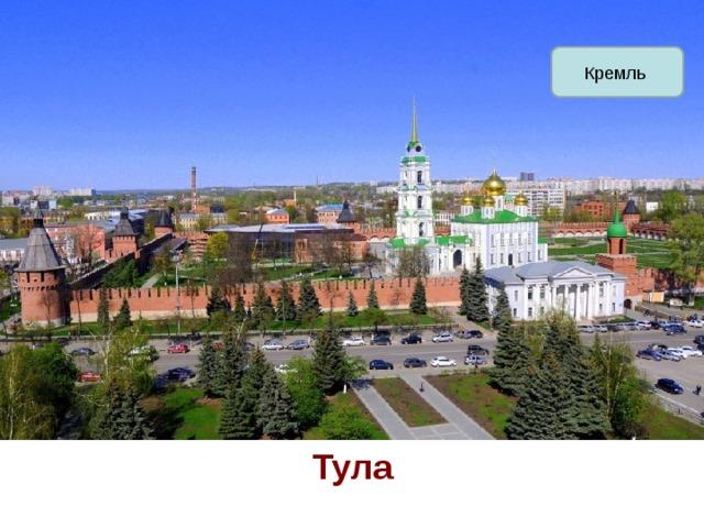 Кремль Тула