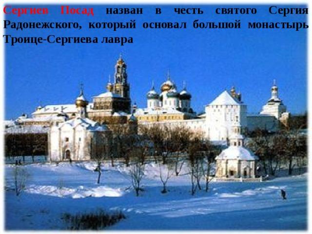 Сергиев Посад назван в честь святого Сергия Радонежского, который основал большой монастырь Троице-Сергиева лавра