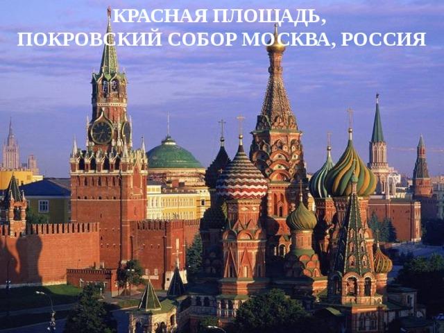 КРАСНАЯ ПЛОЩАДЬ, ПОКРОВСКИЙ СОБОР МОСКВА, РОССИЯ