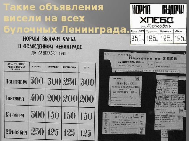 Такие объявления висели на всех булочных Ленинграда.