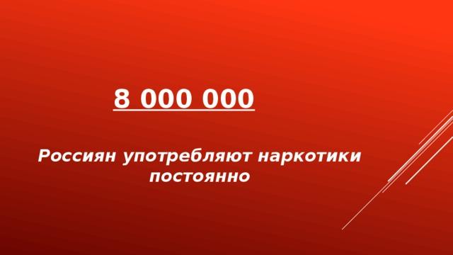 8 000 000 Россиян употребляют наркотики постоянно