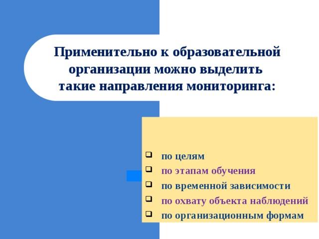 Применительно к образовательной организации можно выделить  такие направления мониторинга: