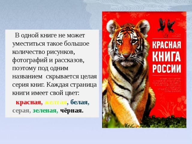 В одной книге не может уместиться такое большое количество рисунков, фотографий и рассказов, поэтому под одним названием скрывается целая серия книг. Каждая страница книги имеет свой цвет:  красная,  желтая , белая, серая,  зеленая,  чёрная.