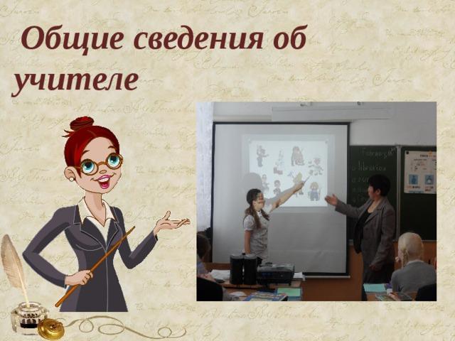 Общие сведения об учителе 2