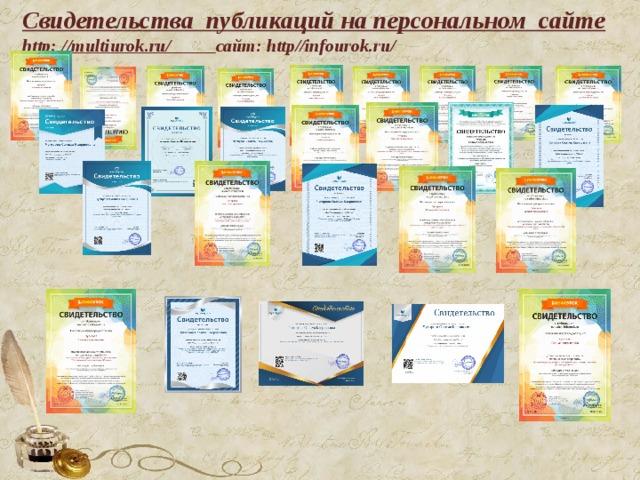 Свидетельства публикаций на персональном сайте  http: //multiurok.ru/ сайт: http//infourok.ru/