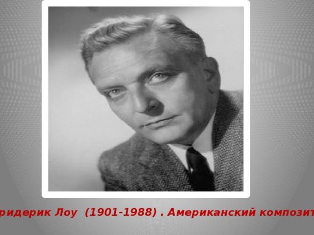 Фридерик Лоу (1901-1988) . Американский композитор.