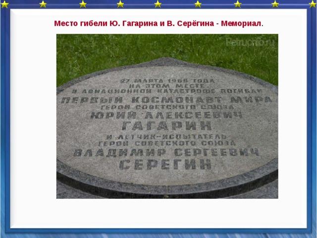 Место гибели Ю. Гагарина и В. Серёгина - Мемориал .