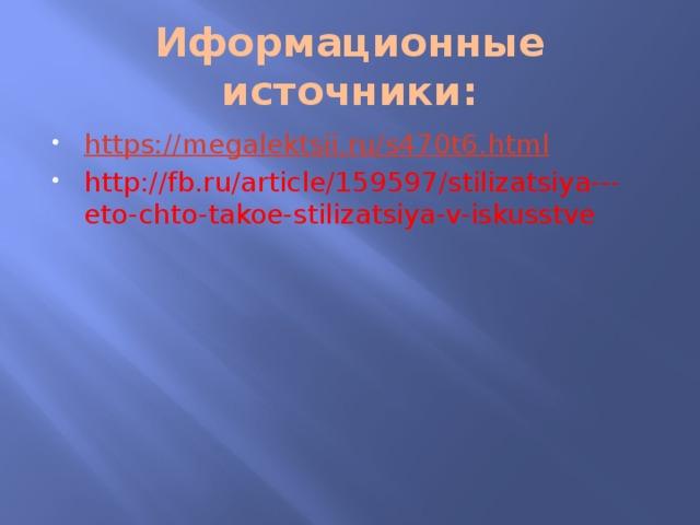Иформационные источники: