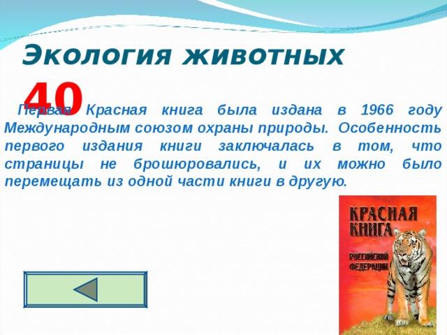 Экология животных  4 0  Первая Красная книга была издана в 1966 году Международным союзом охраны природы. Особенность первого издания книги заключалась в том, что страницы не брошюровались, и их можно было перемещать из одной части книги в другую.