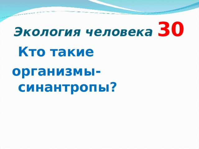 Экология человека  3 0  Кто такие организмы-синантропы?