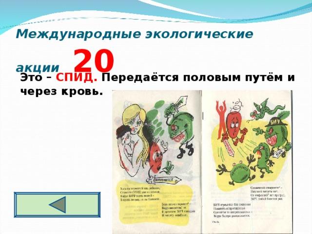 Международные экологические акции  2 0  Это – СПИД. Передаётся половым путём и через кровь.