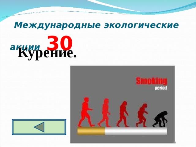 Международные экологические акции  3 0  Курение.