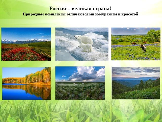 Россия – великая страна! Природные комплексы отличаются многообразием и красотой