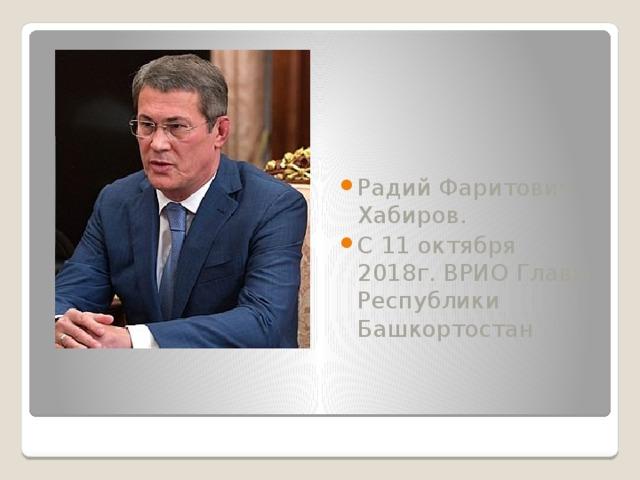 Радий Фаритович Хабиров. С 11 октября 2018г. ВРИО Главы Республики Башкортостан