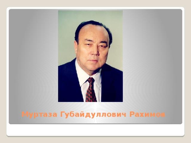 Муртаза Губайдуллович Рахимов