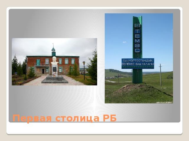Первая столица РБ