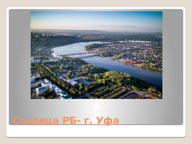 Столица РБ- г. Уфа